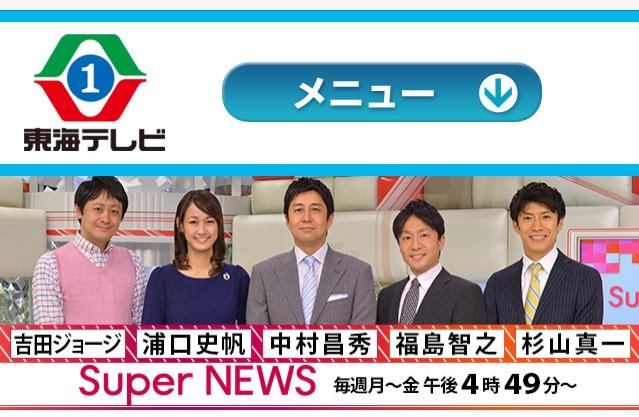 11月7日(金) 東海テレビ『スーパーニュース』